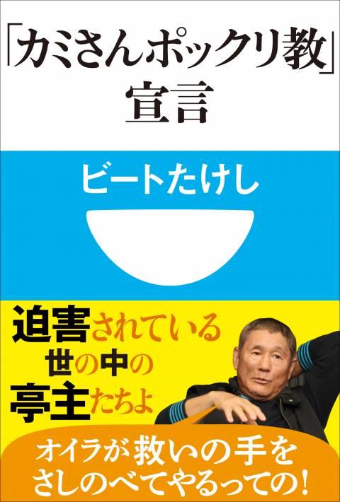 「カミさんポックリ教」宣言(小学館101新書)