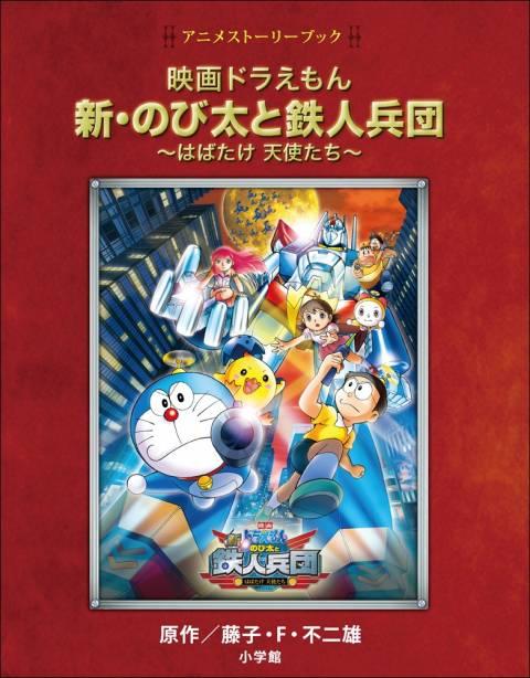 アニメストーリーブック 映画ドラえもん 新・のび太と鉄人兵団 ~はばたけ 天使たち~
