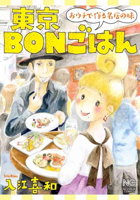 東京BONごはん〜おウチで作る名店の味〜