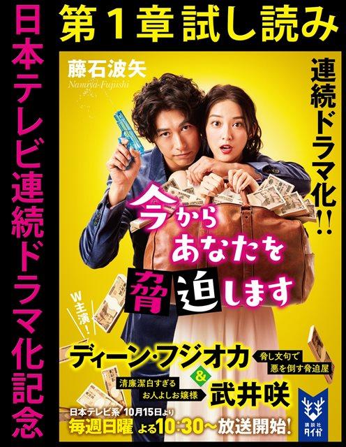 日本テレビ連続ドラマ化記念『今からあなたを脅迫します』第1話試し読み