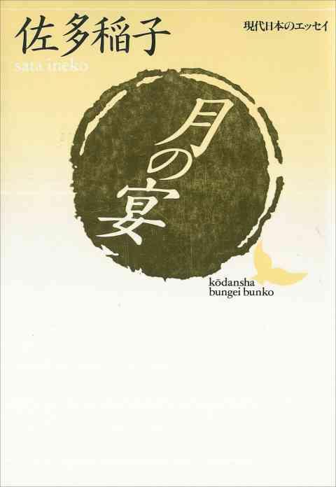 月の宴 現代日本のエッセイ