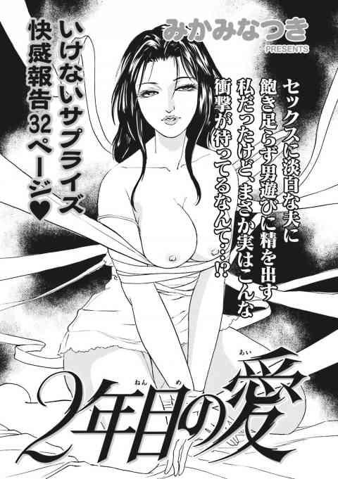 増刊 本当にあった主婦の禁断体験~2年目の愛~