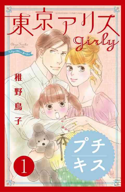東京アリス girly プチキス