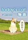today's cat物語