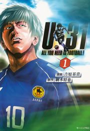 U−31 ALL YOU NEED IS FOOTBALL!