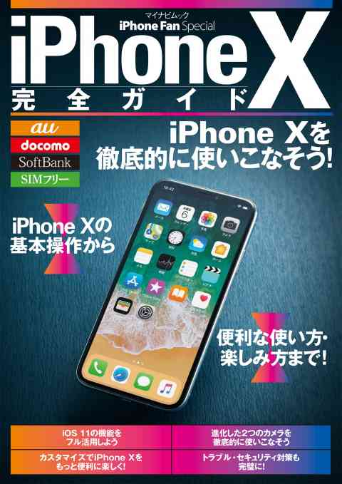 iPhone X完全ガイド